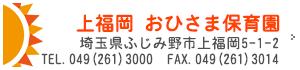 上福岡 おひさま保育園